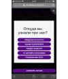 Global Hotspot ТАРИФ «РЕКЛАМА–3» - Лицензии и сертификаты