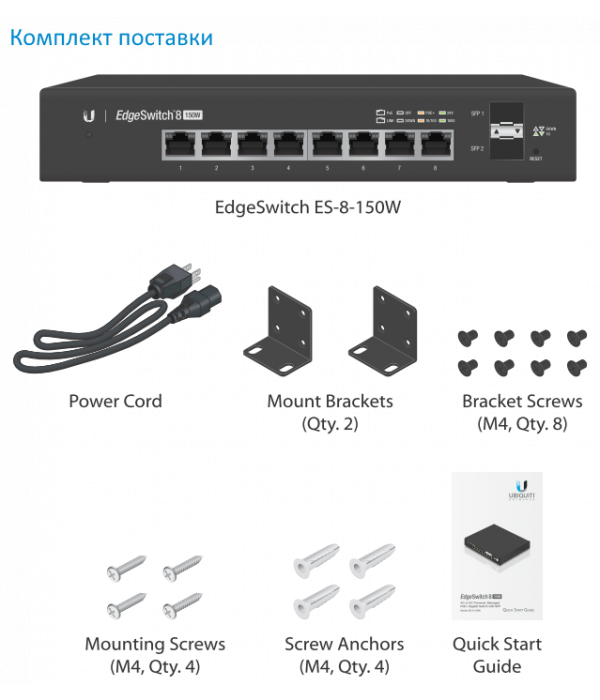 Ubiquiti EdgeSwitch 8 (150W Model) - Коммутатор