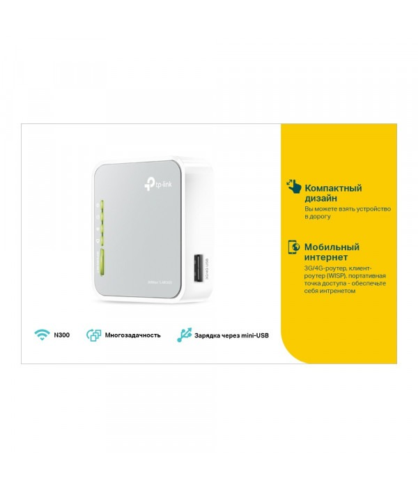 TP-Link TL-MR3020 - Маршрутизатор с 3G/4G