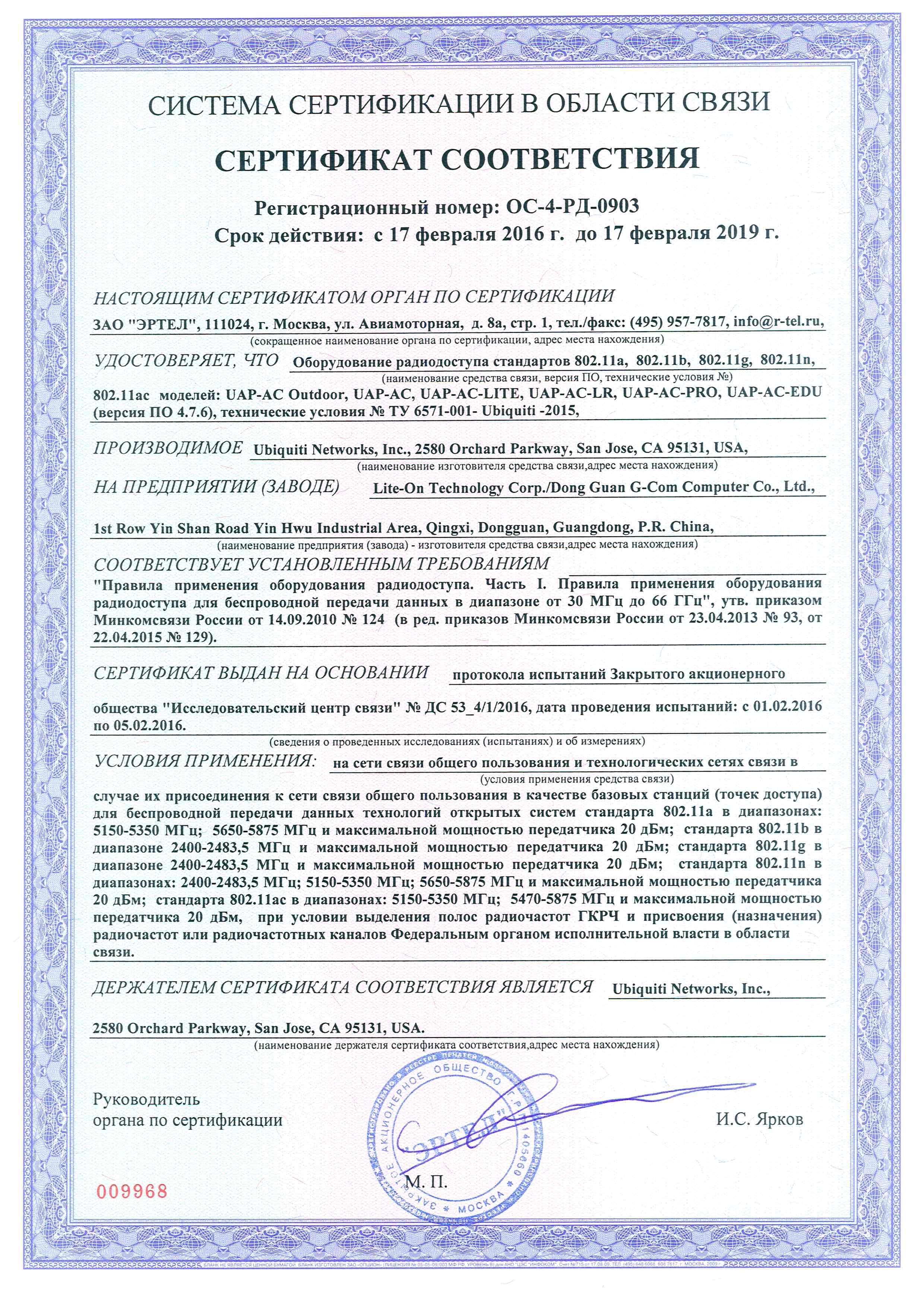Сертификаты - UBNT