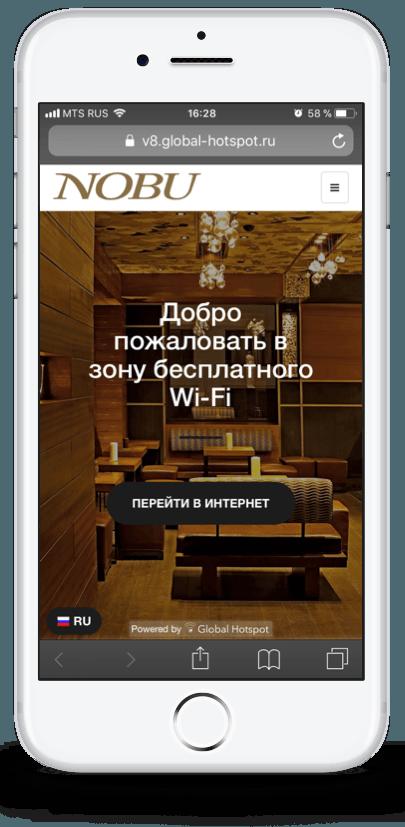 Гостевой Wi-Fi
