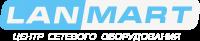 www.lanmart.ru Центр сетевого оборудования